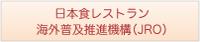 日本食レストラン 海外普及推進機構(JRO)