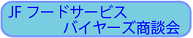 JFフードサービスバイヤーズ商談会